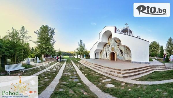 Рупите, Мелник и Роженски манастир #1