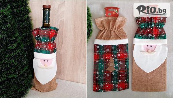 Коледна дреха за бутилка #1