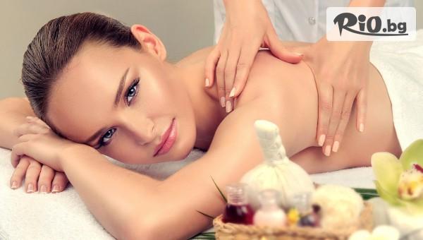 Ароматерапевтичен масаж #1