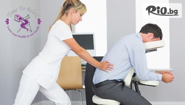 Офис масаж #1