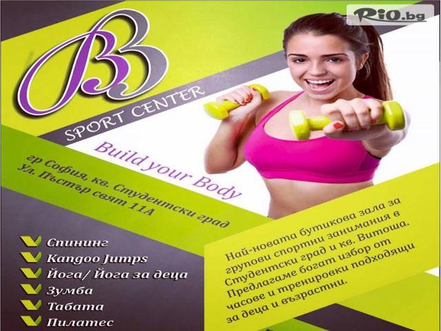 BB Sport Center Галерия #3