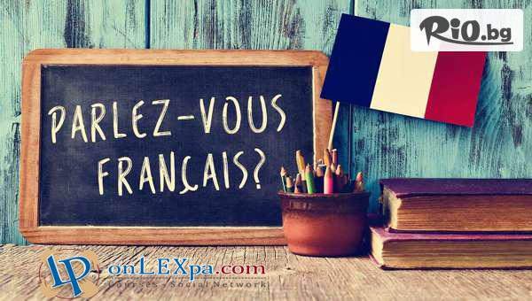Двумесечен онлайн курс по френски език #1