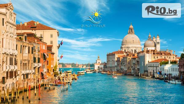 Екскурзия до Хърватска и Италия #1