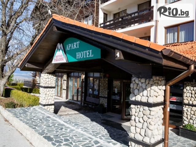 Хотел Маунтин Парадайз Галерия снимка №3