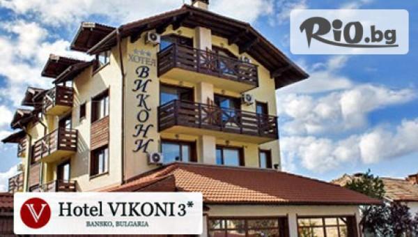 Банско, Хотел Викони 3* #1