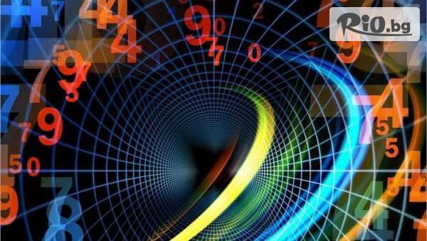 Нумерологичен анализ #1