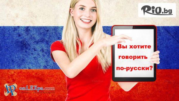 Онлайн курс по руски #1