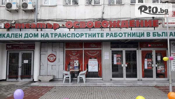 Кинотеатър Освобождение - thumb 2