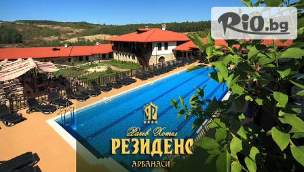 Арбанаси, Хотел Рачев Резиденс #1