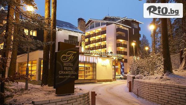 Хотел Феста Чамкория - thumb 1
