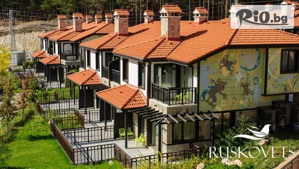Ruskovets Resort &Thermal - thumb 1