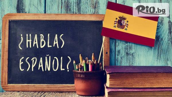 Online курс по Испански #1