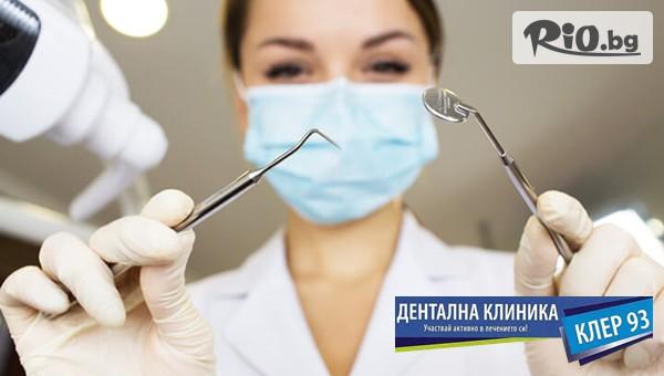 Дентална клиника Клер-93 #1