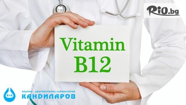 Изследване на витамин B12 #1