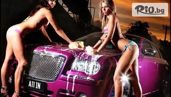 Външно измиване на автомобил #1