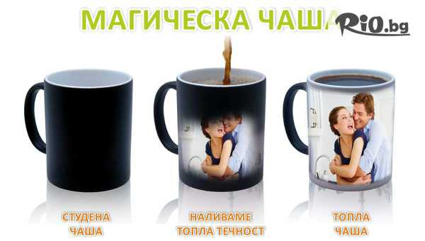 Керамична или Магическа чаша #1