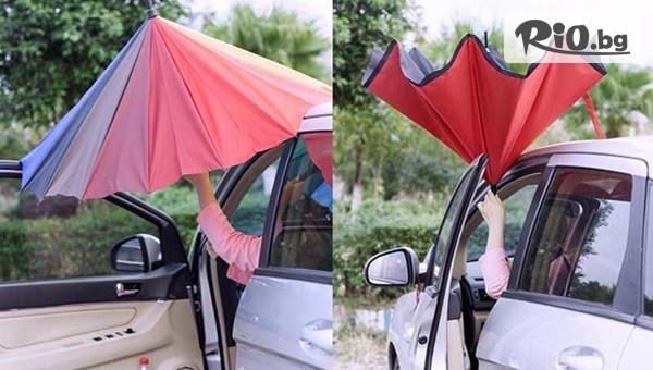 Двупластов чадър, затварящ се наобратно #1