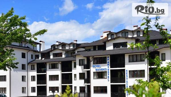 Апартхотел Роял, Банско #1