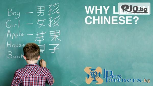 Курс по китайски език #1