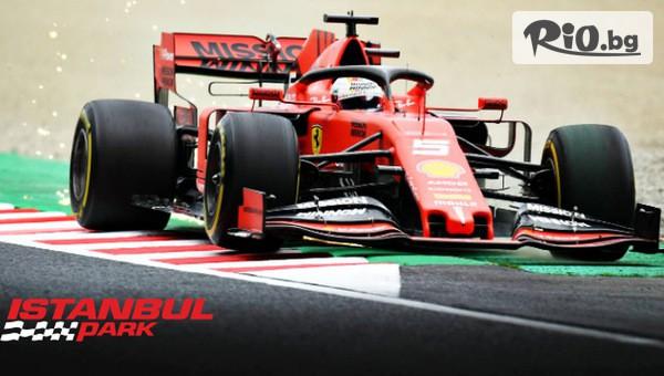 Екскурзия за Формула 1 в Турция #1